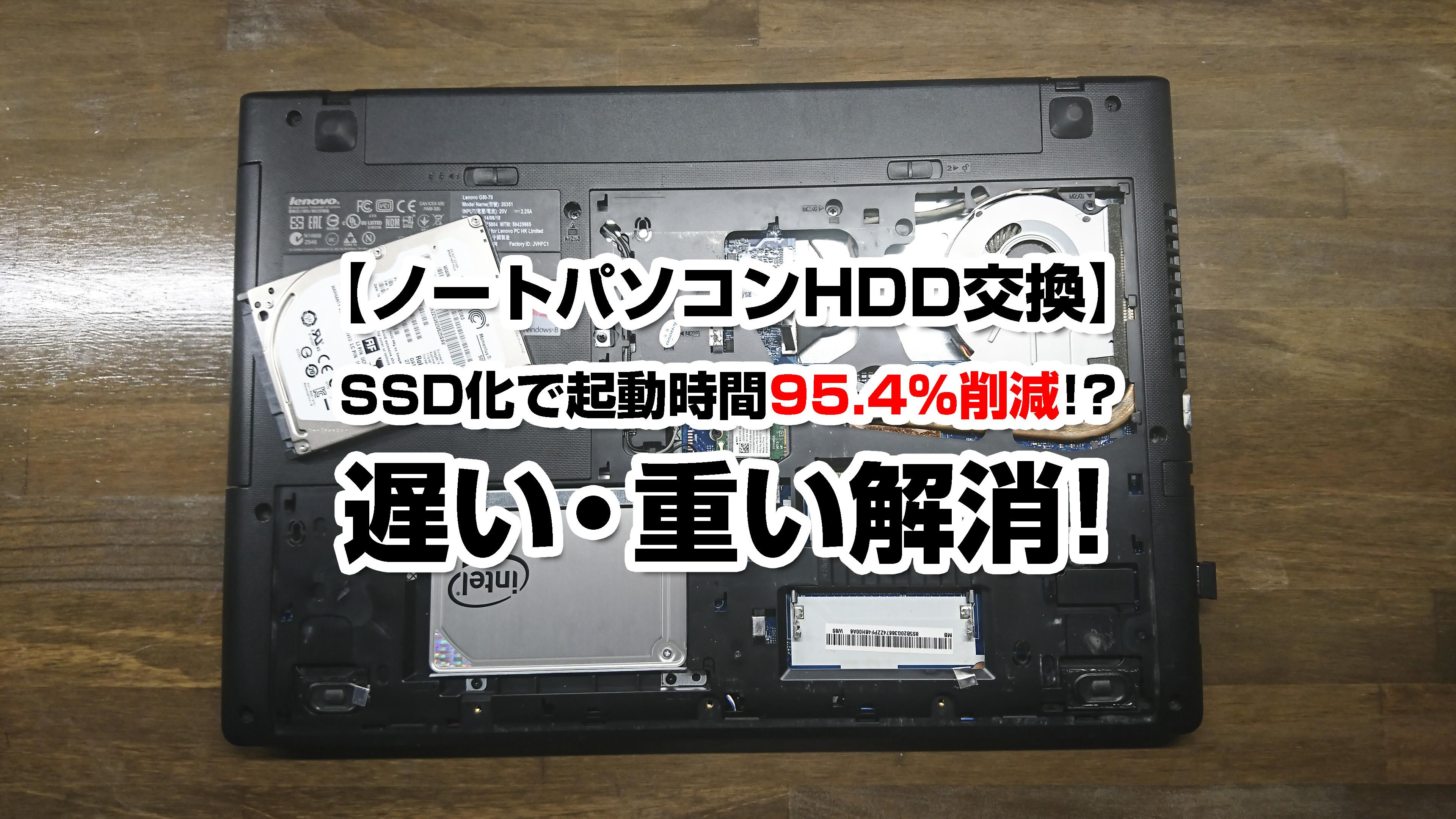 【HDD交換】SSD化で起動時間95.4%削減!遅い・重い解消!