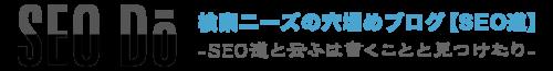 検索ニーズの穴埋めブログ「SEO道」