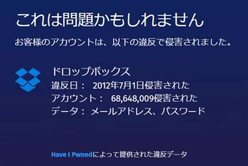 Firefox Monitor 情報流出