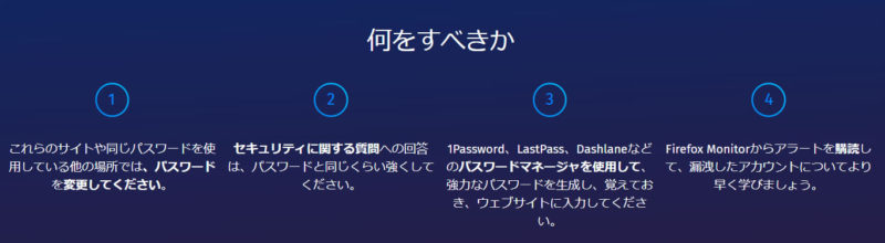Firefox Monitor 情報流出対策