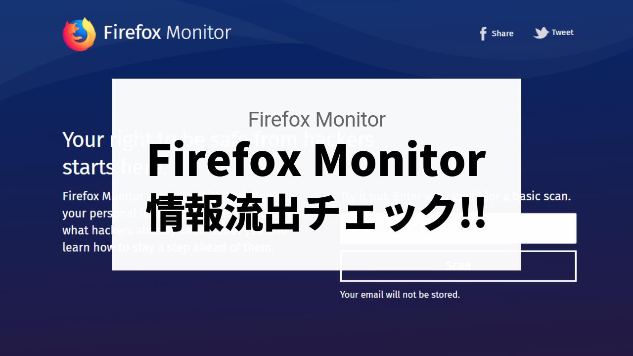 Firefox Monitorで情報流出チェック