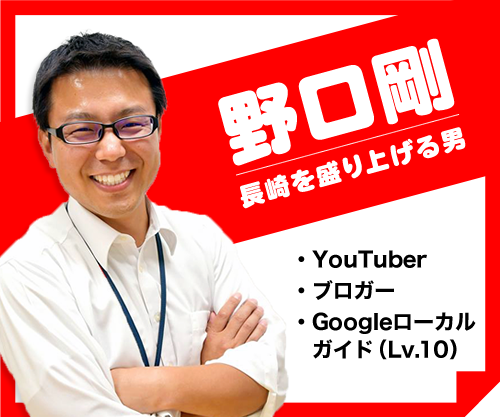 Googleローカルガイドレベル10「野口剛(のぐちたけし)」