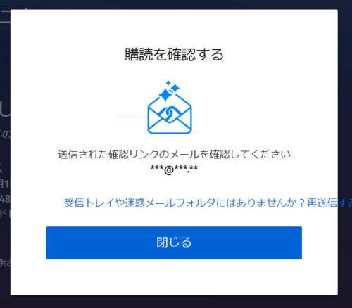 Firefox Monitor 情報流出通知メール登録