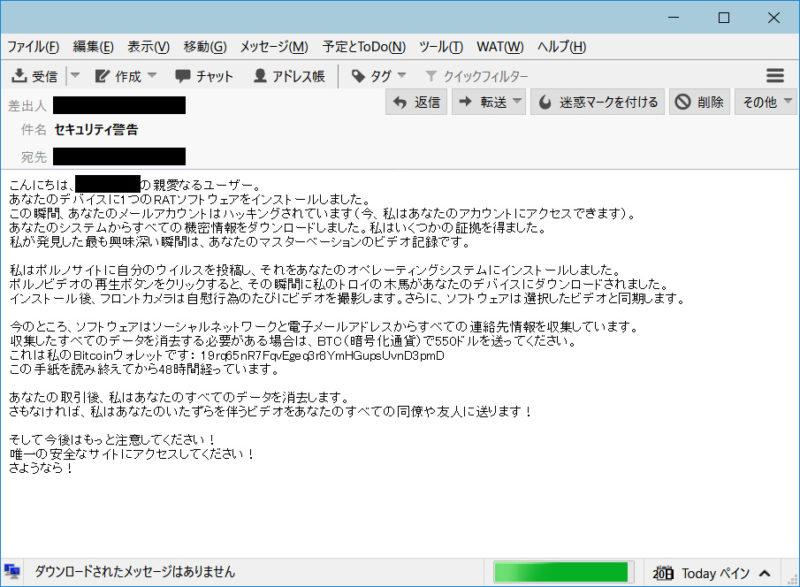 セキュリティ警告 あなたのデバイスに1つのRATソフトウェアをインストールしました。