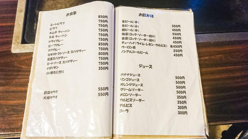 諫早のお好み焼き屋「中道」のメニュー3