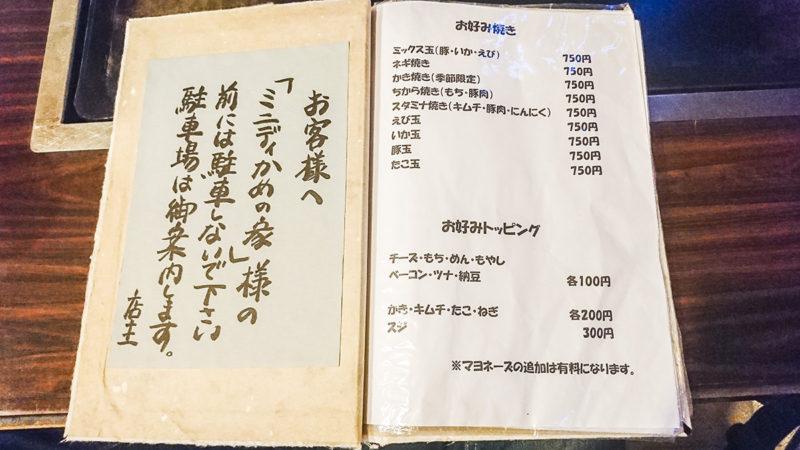 諫早のお好み焼き屋「中道」のメニュー1