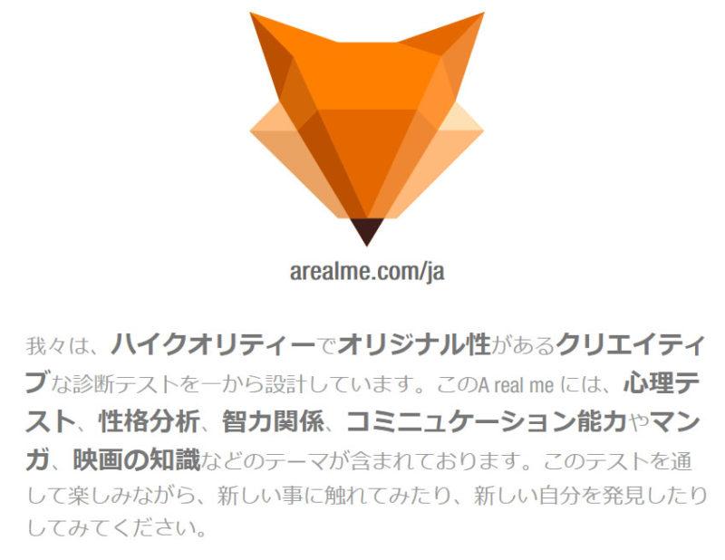 arealme.comについて