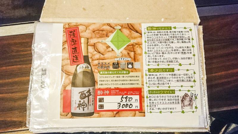 諫早のお好み焼き屋「中道」のメニュー5