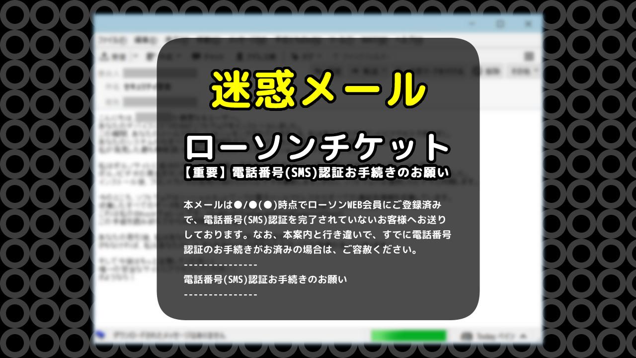 【迷惑メール】ローチケ【重要】電話番号(SMS)認証お手続きのお願い