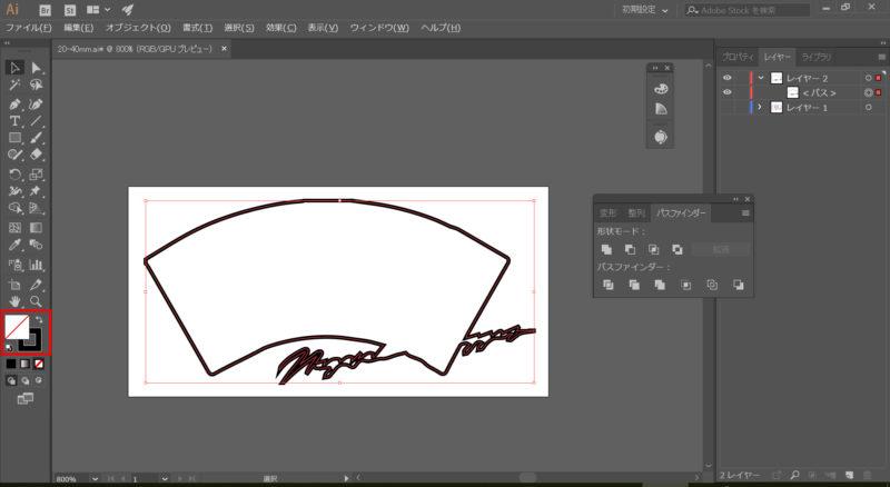 【カットラインパスの作り方】塗りと線を入れ替え