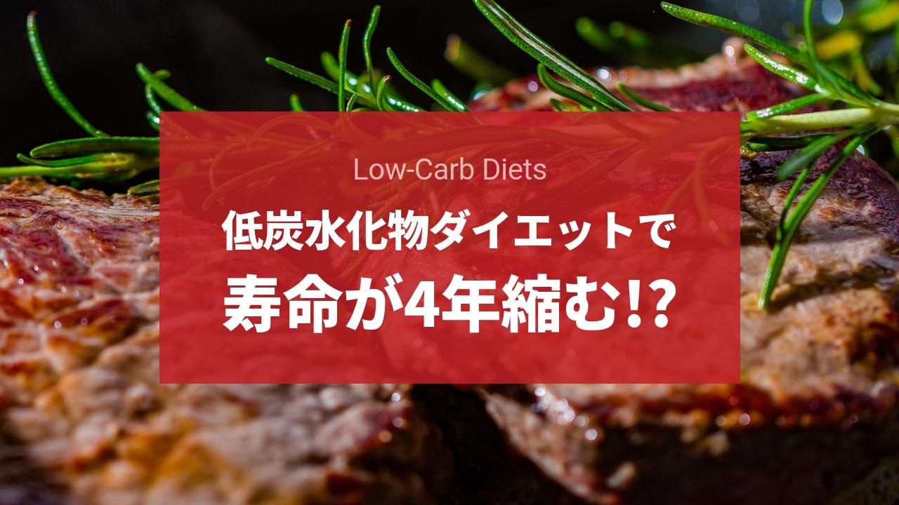 低炭水化物ダイエットで寿命が4年縮む!?