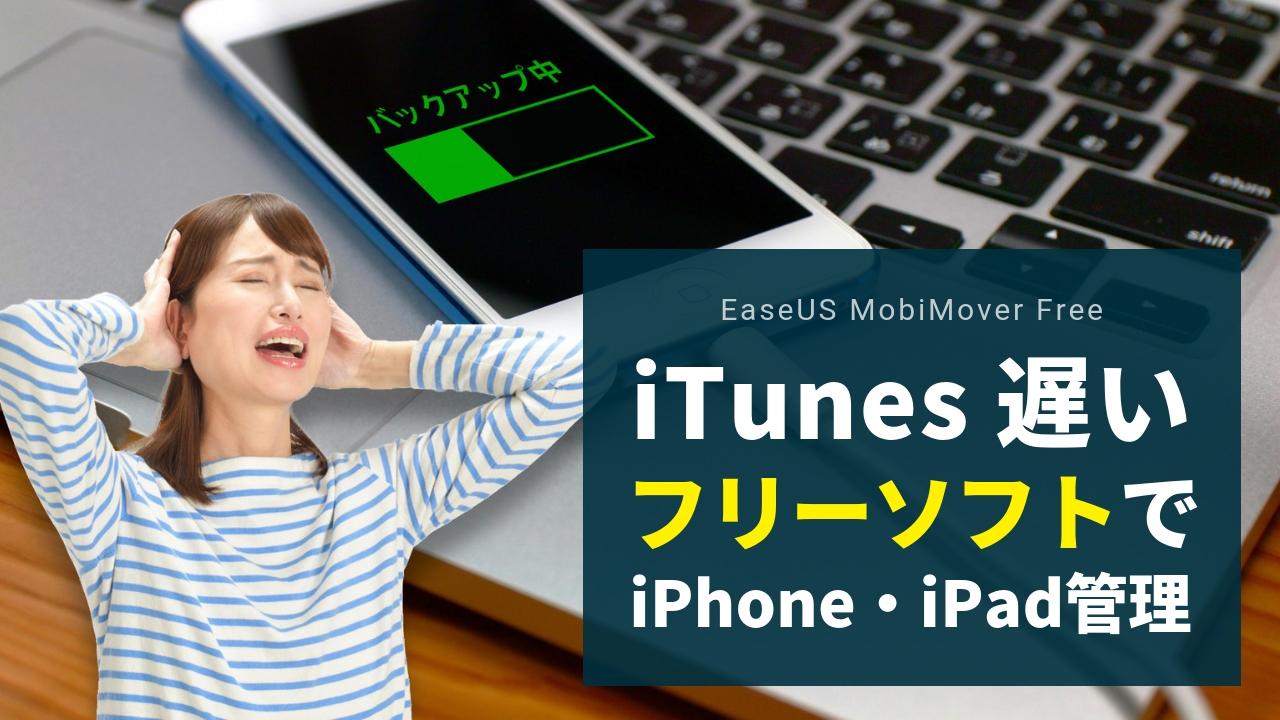 iTunesのバックアップが遅い!フリーソフトでもiPhone管理できる?