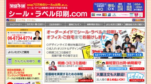 繁盛本舗 シール・ラベル印刷.com