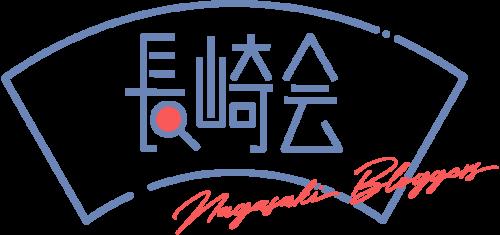 長崎会のロゴ