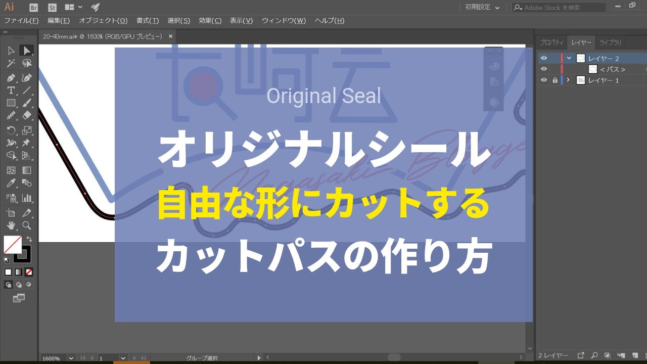 【カットパスの作り方】オリジナルシールを自由な形にカットする入稿