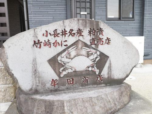 牟田商店のお土産