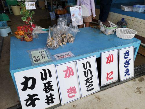 牡蠣などお土産が買える