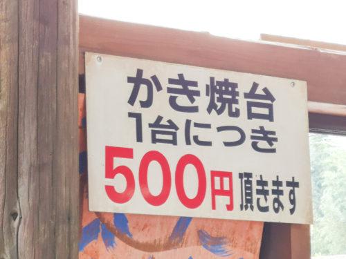 牡蠣焼き台利用料500円