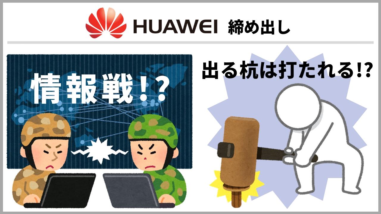 Huawei締め出し!出る杭は打たれる?個人スマホも危険なの?