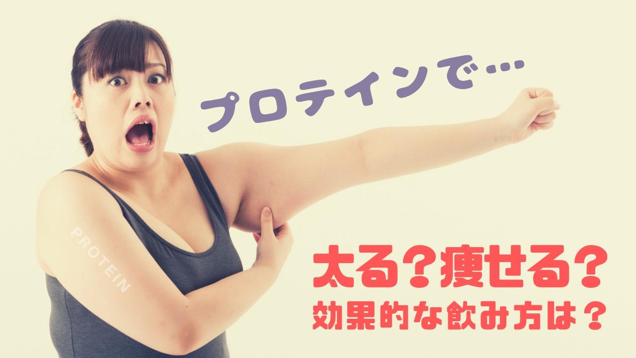 プロテインで太る?痩せる?効果的な飲み方とは?