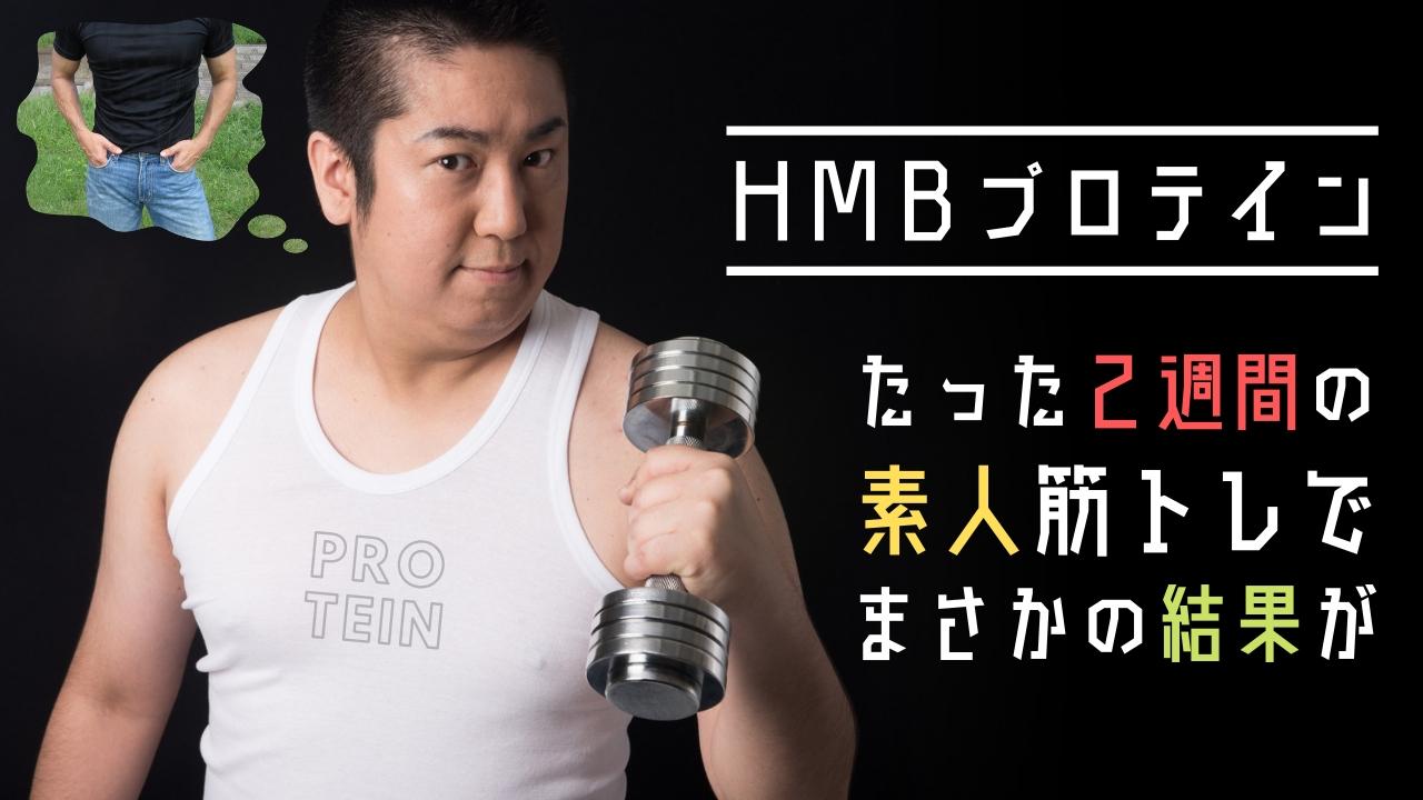 【HMBプロテイン】短期の筋トレにオススメ!1日40分で効果あり?