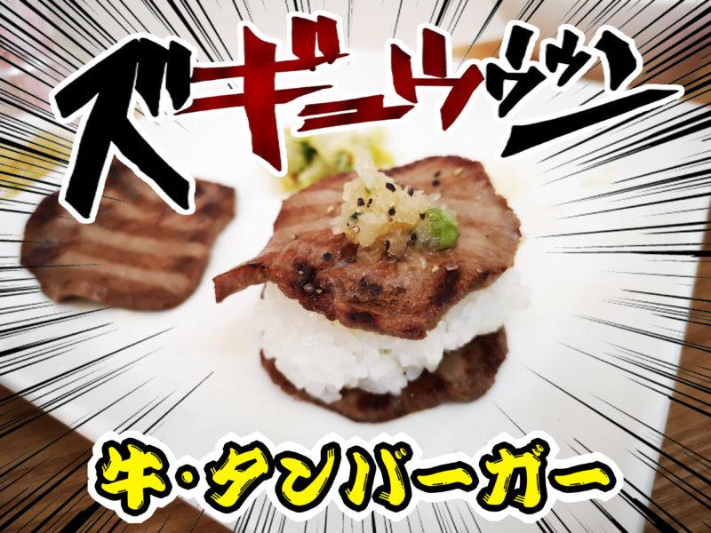 牛・タンバーガー