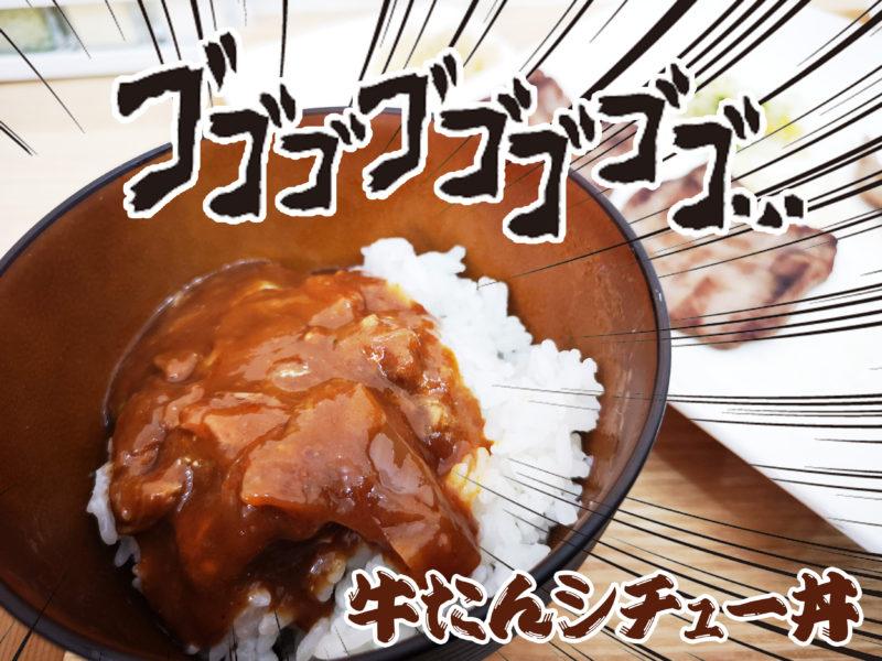 牛たんシチュー丼