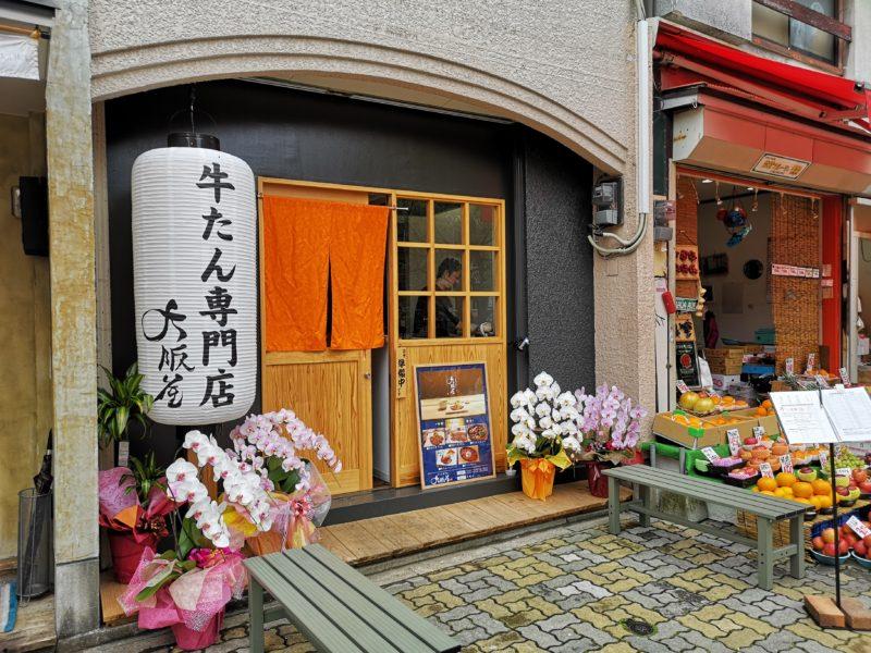 牛たん専門店大阪屋