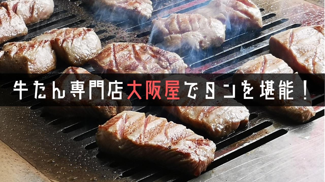 【長崎市】牛たん専門店大阪屋でタンを堪能! in 住吉店