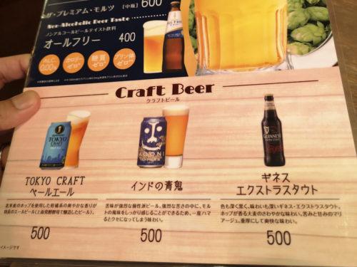 クラフトビールも飲める