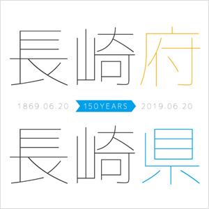 長崎県150周年おめでとう