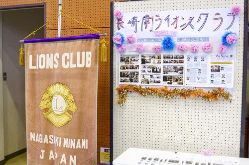 長崎南ライオンズクラブ
